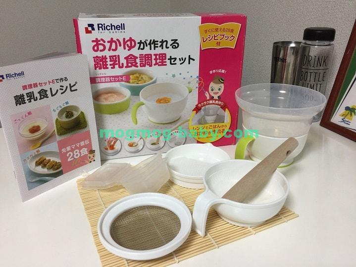 離乳食道具セット